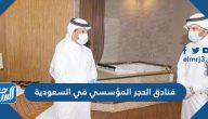 أسماء وعناوين فنادق الحجر المؤسسي في السعودية 2021