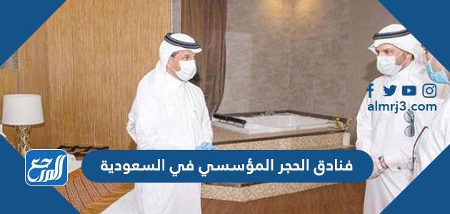 فنادق الحجر المؤسسي في السعودية