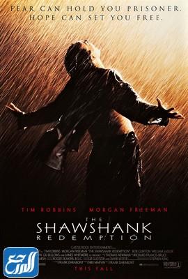 فيلم إصلاحية شاوشينك- The Shawshank Redemption 1994