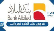 قروض بنك البلاد كم راتب وشروط التمويل من بنك البلاد
