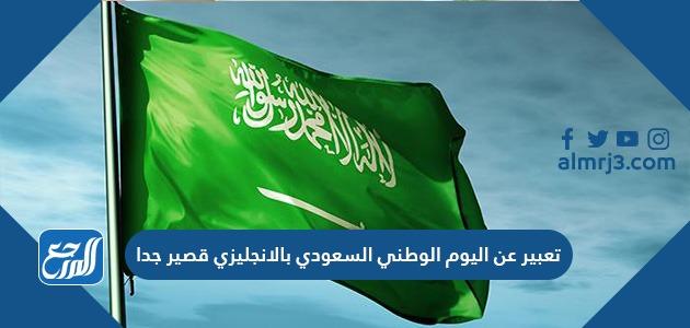 كلام عن اليوم الوطني السعودي بالانجليزي