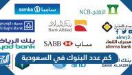 كم عدد البنوك في السعودية