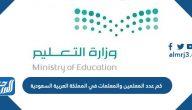 كم عدد المعلمين والمعلمات في المملكة العربية السعودية