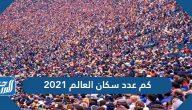 كم عدد سكان العالم 2021
