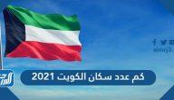 كم عدد سكان الكويت 2021