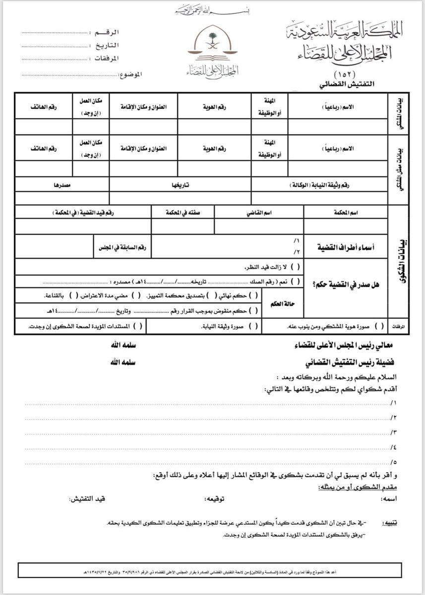 نموذج صيغة خطاب شكوى للنيابة العامة السعودية