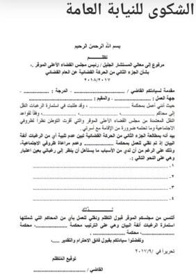 كيفية تقديم شكوى للنيابة العامة السعودية كتابيًا