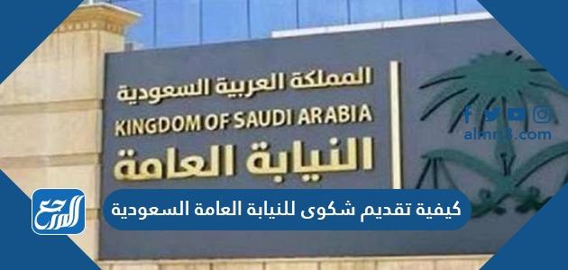 كيفية تقديم شكوى للنيابة العامة السعودية