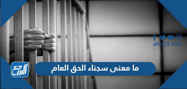 ما معنى سجناء الحق العام