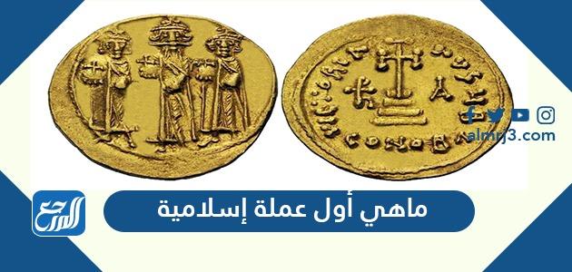 ما هي أول عملة إسلامية