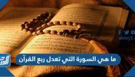 ما هي السورة التي تعدل ربع القرآن الكريم