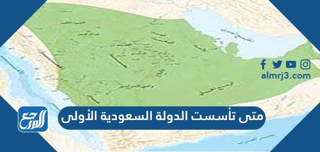 متى تأسست الدولة السعودية الأولى