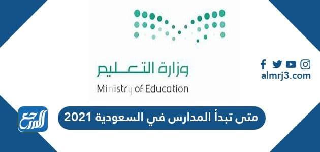 متى تبدأ المدارس في السعودية 2021
