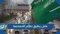 متى يطبق نظام الخصخصة الجديد في السعودية