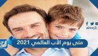 متى يوم الأب العالمي 2021