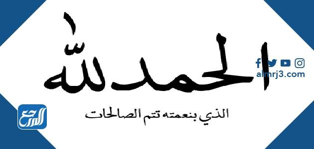 مخطوطة الحمد لله الذي بنعمته تتم الصالحات