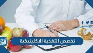 معلومات عن تخصص التغذية الاكلينيكية