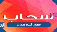معنى اسم سحاب sahab وصفات حاملة الاسم وشخصيتها