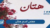 معنى اسم هتان Hattan وصفات حامل الاسم وحكم تسميته في الإسلام