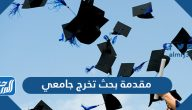 أفضل مقدمة بحث تخرج جامعي جاهزة تناسب أي بحث تخرج جامعي 2021