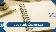 مقدمة بحث جاهزة doc أفضل مقدمات بحث جاهزة تناسب جميع الأبحاث