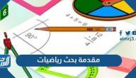 أفضل 15 مقدمة بحث رياضيات جاهزة قصيرة تناسب أي بحث رياضيات 2021