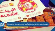 منيو وجبات البيك السعودية مع قائمة أسعار البيك الجديدة بعد الضريبة 2021