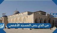 من الذي بنى المسجد الأقصى؟