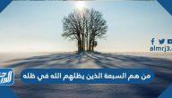من هم السبعة الذين يظلهم الله في ظله