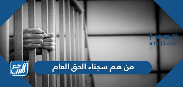 من هم سجناء الحق العام