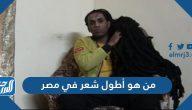 من هو أطول شعر في مصر