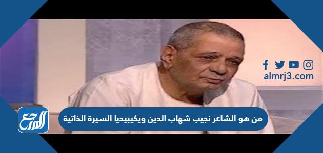 من هو الشاعر نجيب شهاب الدين