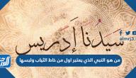 من هو النبي الذي يعتبر اول من خاط الثياب ولبسها