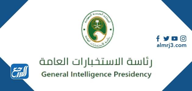 نبذة رئاسة الاستخبارات العامة السعودية