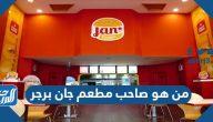 من هو صاحب مطعم جان برجر