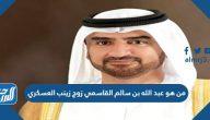 من هو عبد الله بن سالم القاسمي زوج زينب العسكري