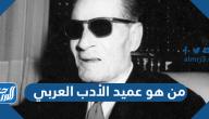 من هو عميد الأدب العربي