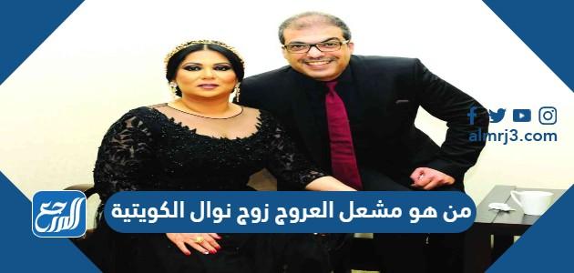 من هو مشعل العروج زوج نوال الكويتية