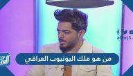 من هو ملك اليوتيوب العراقي