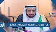 من هو وزير الصحة السعودي الحالي