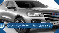 من هو وكيل سيارات HAVAL في السعودية
