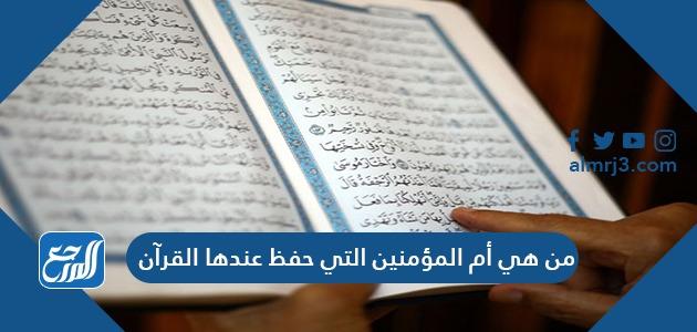 من هي أم المؤمنين التي حفظ عندها القرآن