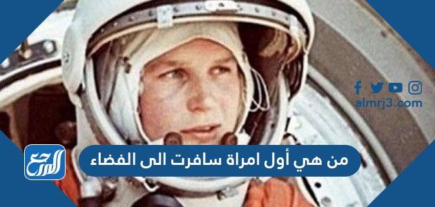 من هي أول امراة سافرت الى الفضاء