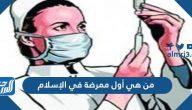 من هي أول ممرضة في الإسلام