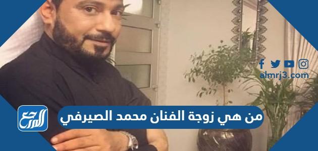 من هي زوجة الفنان محمد الصيرفي