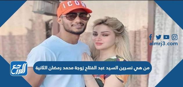 من هي نسرين السيد عبد الفتاح