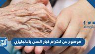 موضوع عن احترام كبار السن بالانجليزي قصير مترجم