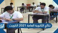 نتائج الثانوية العامة الصف الثاني عشر 2021 الكويت وكيفية الاستعلام عنها