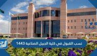 نسب القبول في كلية الجبيل الصناعية 1443