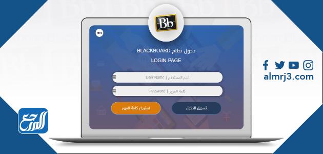 نظام البلاك بورد جامعة الملك فيصل تسجيل الدخول